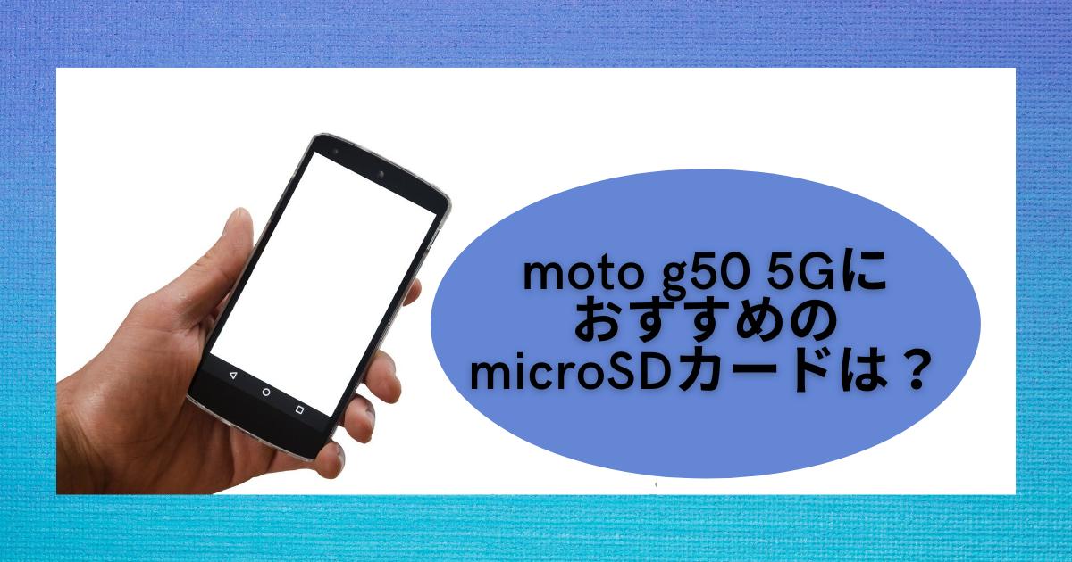 moto g50 5GにおすすめのmicroSDカード